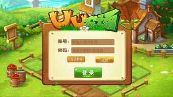 uu农场理财复利游戏app uu农场理财赚钱游戏下载v1.9 安卓版 腾牛安卓...