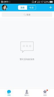 手机QQ消息页面的背景能换吗怎么换