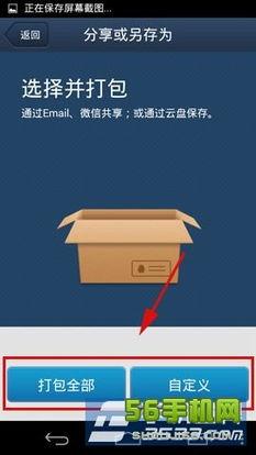 ...打包完毕后点击【其它】.(如下图)-QQ同步助手通讯录分享好友...
