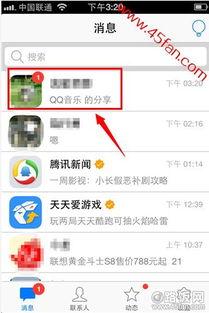 苹果手机的QQ消息不在锁屏界面显示了怎么办 QQ消息显示教程