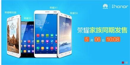 华为商城官网荣耀手环 X14G版 3X畅玩版 平板新品手机抢购攻略