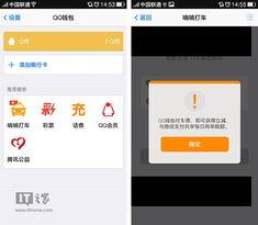 抢占移动入口,嘀嘀打车宣布入驻手机QQ