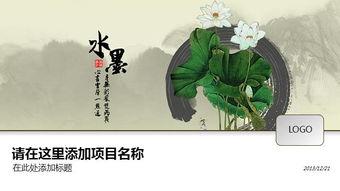 荷花 山水 古典音乐水墨中国风PPT模板