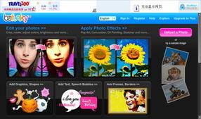 ...nky是一个将照片卡通化的在线图片处理工具.-15款优秀在线图片编...