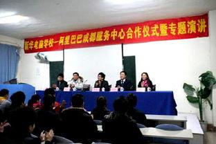 南京新华电脑专修学院恭祝大家端午节快乐-新华电脑学校与阿里巴巴校企合作仪式隆重举行