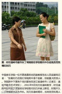 刘巧,范悦的另外一个6年情妇照片曝光 刘巧照片实在无法形容,这审...