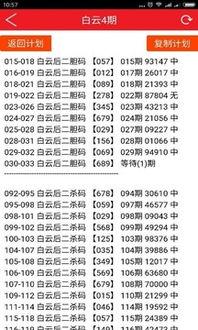 千里马时时彩计划下载 千里马时时彩计划手机版下载 千里马时时彩计...