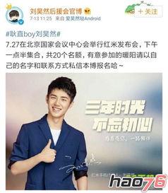 ...月28日发布会直播地址在哪 红米Pro7月28日发布会视频详解 hao76...