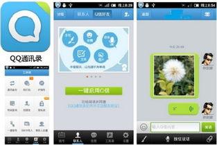 图:QQ通讯录应用相关界面-腾讯强势打造QQ通讯录 深度整合熟人关...