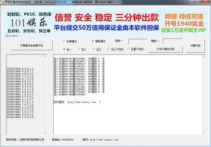 时时彩分析软件下载 平刷王时时彩软件下载 v1.151110 官方破解版 起...