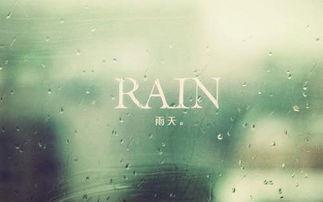 100句关于下雨天的伤感心情说说 下雨天的心情签名短语