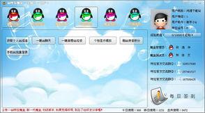 ...一键清理QQ垃圾、个性显示模拟、刷QQ拼音积分、手机QQ批量登...