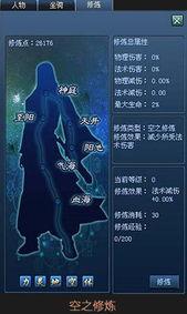 战印勋章升星系统-系统 成神之路 龙腾世界 官方网站