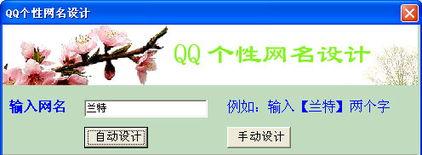 QQ网名 搞笑QQ网名 2012qq网名 qq符号大全