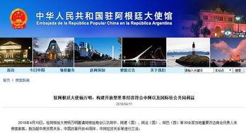 中国驻秘鲁 阿根廷 智利大使齐发声反击美国