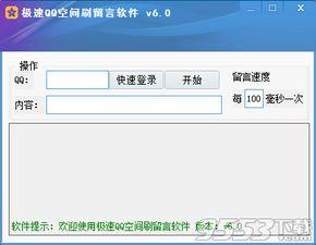 怎么免费刷QQ空间留言