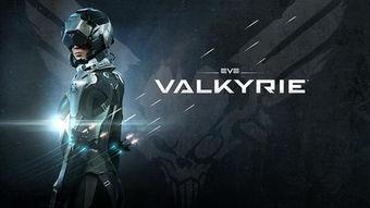 【《EVE:瓦尔基里》 VR新宠的诞生】-EVE与VR 宇宙梦想的未来
