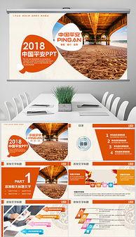 大气精美中国平安保险平安银行工作PPT模板-投资 logo设计 投资 logo...
