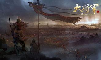 两汉三国齐穿越 大将军 天下大势由我做主