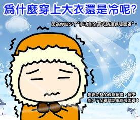 ...冷的表情图片 形容天气寒冷的成语 表情