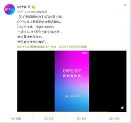 oppor17发布时间地点确定 8.23上海举办
