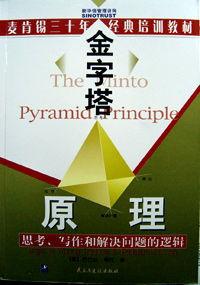 《金字塔原理》写的什么?